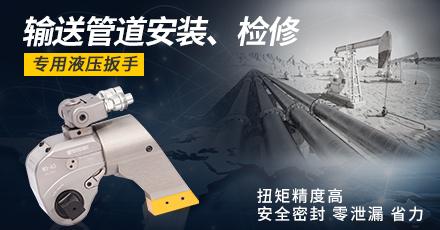 石油、天然气管道安装专用液压扭矩扳手