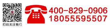 咨询电话:400-829-0906