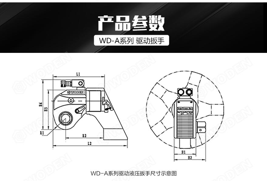 YK4-A驱动液压扳手扭矩扳手示意图