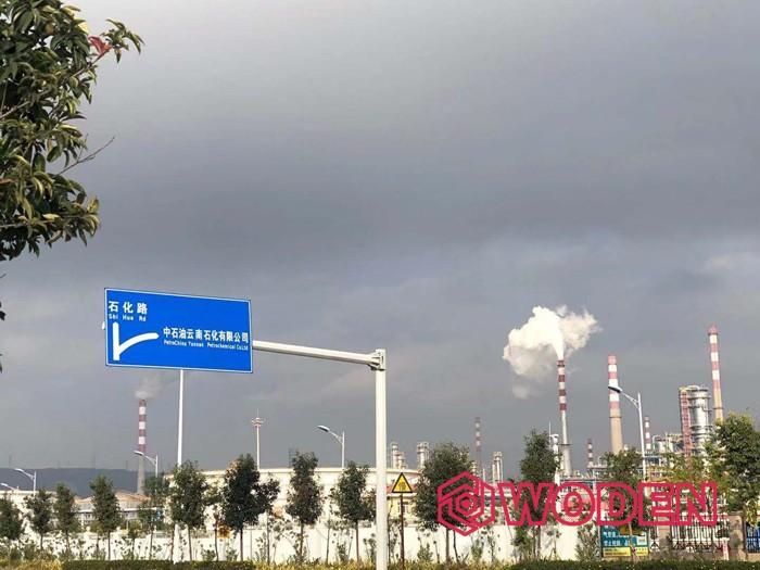 中石油云南石化有限公司厂区一角