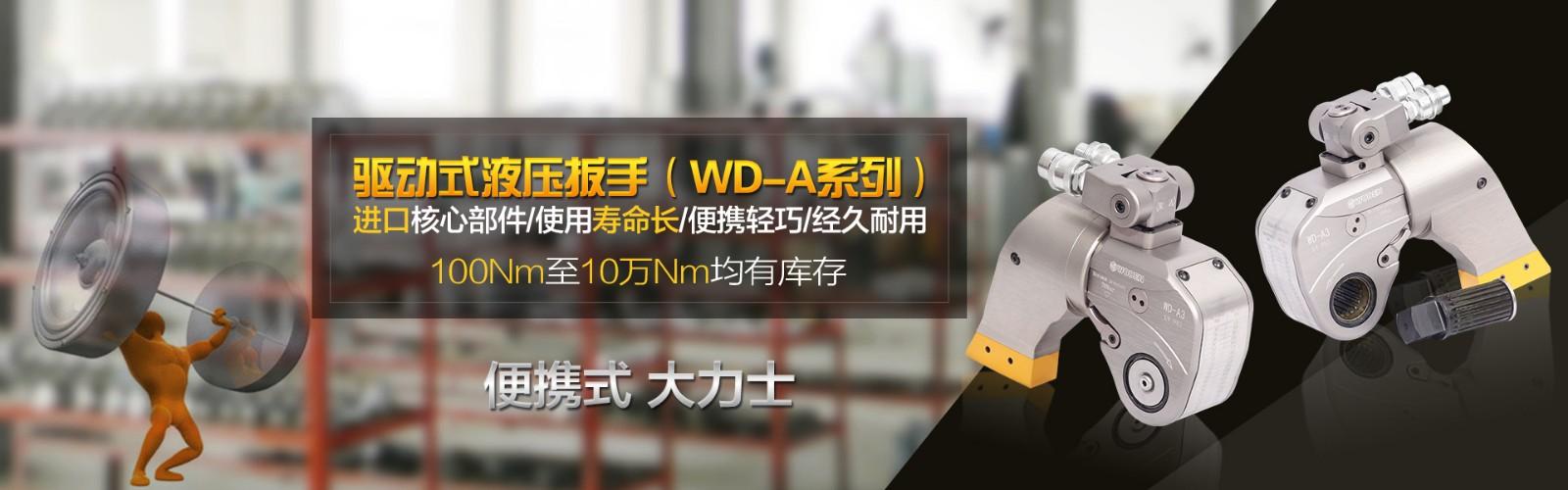 星辉铝钛合金XY-A系列驱动液压扳手