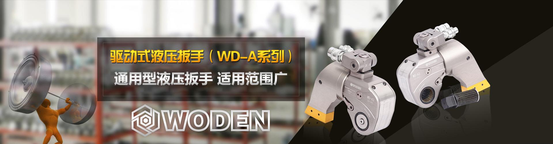 赢咖4YK4-A系列驱动液压扳手