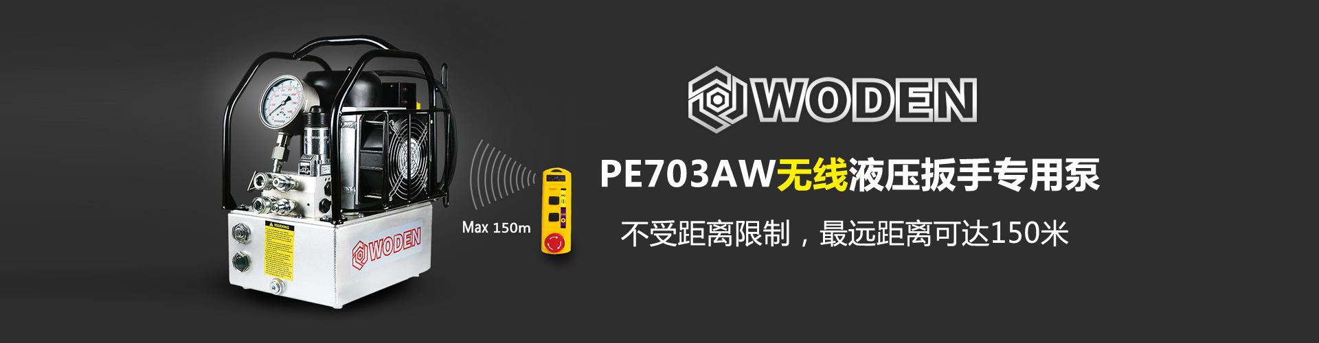 PE703AW无线液压扳手专用泵